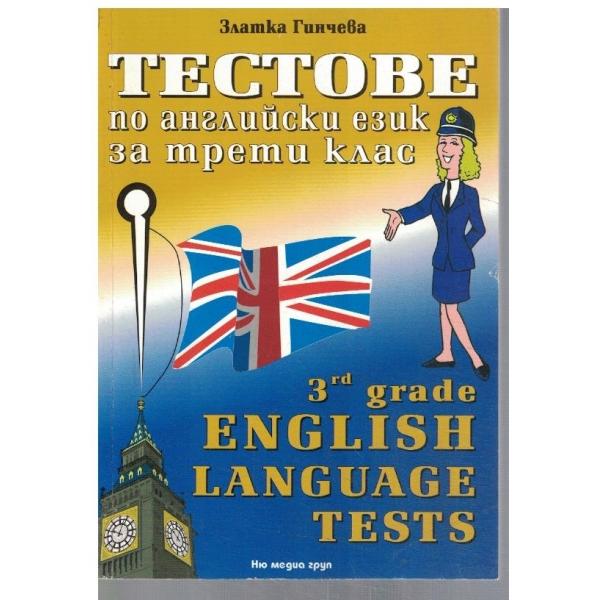 Тестове по английски език за трети клас - Бай Ганчо