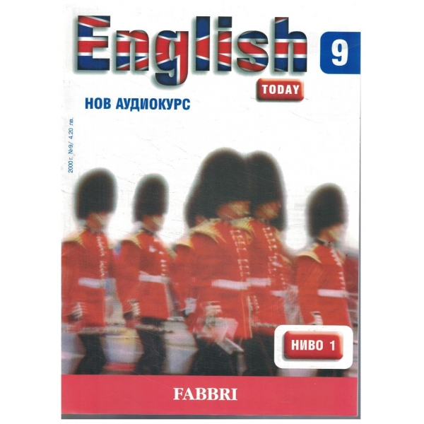 English today 9 ниво 1